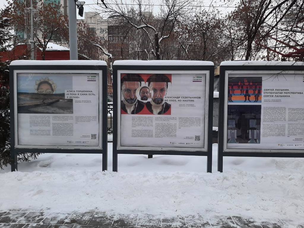 A unique street exhibition of contemporary art criticism has opened in Yekaterinburg